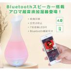 在庫処分セール!音楽機能付 ブルートゥース スピーカー超音波式加湿器 Bluetoothスピーカー搭載  7色変換led 空焚き防止 卓上オフィス 空気浄化 父の日ギフト