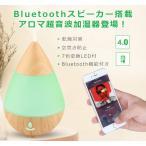 Yahoo!ハッピー ラズベリーパイ在庫処分セール!音楽機能付 超音波式加湿器 Bluetoothスピーカー搭載アロマ加湿器 ミスト卓上 オフィス ブ7色l空焚き防止 空気清浄機 スチーム