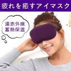 電熱式 ホットアイマスク アイウォーマー 疲れ目 ドライアイ 暖か ほかほか 安眠 温 タイマー 温度調節 疲労 癒し 目元 リフレッシュ リラックス
