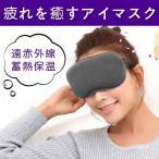 電熱式 ホットアイマスク アイウォーマー 疲れ目 ドライアイ 暖か ほかほか 安眠 温 タイマー 温度調節 疲労 癒し 目元 リフレッシュ リラックス男女兼用