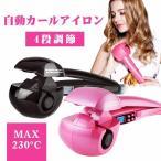 ヘアアイロン 自動巻き髪 パーフェクトカール 電動カールアイロン 自動で巻けちゃう 髪を挟んで握るだけ 温度・時間調節可能