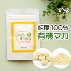 ヤマノのマカ サプリメント 1ヶ月分 袋タイプ