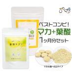 ヤマノのマカ (袋タイプ)と葉酸サプリメントのセット 1ヶ月分