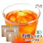 Yahoo!ハッピーブレッシングルイボスティー オーガニック 3袋セット 送料無料 有機JAS認定茶葉 200g ノンカフェイン ルイボスティー スーペリア