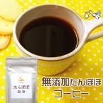 美味しい本格たんぽぽコーヒー/たんぽぽ茶/無添加/タンポポ茶
