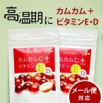 ビタミン サプリメント カムカムプラスビタミンE 2個セット