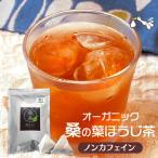Yahoo!ハッピーブレッシング桑の葉 ほうじ茶 100g 有機JAS認定 オーガニック 桑茶 国産