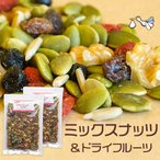 ミックスナッツ 180g 【お得な2袋セット】 美味しい 無添加 ナッツ かぼちゃの種 クコの実 松の実 クルミ ワイルドブルーベリー シリアル MIXナッツ