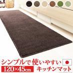 キッチンマット 洗える おしゃれ 120x45cm 無地 ラグマット カーペット おすすめ  人気 かっこいい 日本製 シンプル 清潔〔ベイシックス〕