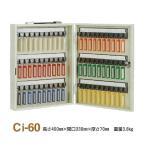 キーボックス/鍵収納箱 〔携帯・壁掛兼用/60個掛け〕 スチール製 タチバナ製作所 Ci-60