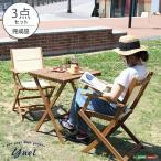 アカシア製 折りたたみテーブル&チェア 〔3点セット ブラウン〕 幅約60cm 肘付き椅子幅約52cm