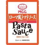 ホテル仕様のパスタソース・ローマ風トマトソース 10食セット