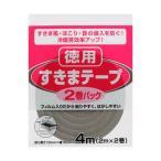 ニトムズ 徳用すきまテープ 2巻パック(2m×2巻)〔×20セット〕