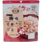 安心米 アルファ米 〔おこげ 梅味 30食セット〕 保存食 日本災害食学会認証 日本製 〔非常食 アウトドア 旅行 備蓄食材〕