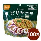〔尾西食品〕 アルファ米 保存食 〔ビリヤニ 80g×100個セット〕 日本製 〔非常食 アウトドア 備蓄食材〕