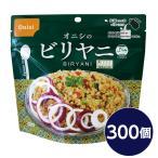 〔尾西食品〕 アルファ米 保存食 〔ビリヤニ 80g×300個セット〕 日本製 〔非常食 企業備蓄 防災用品〕