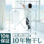 物干しスタンド 室内  折りたたみ レギュラー幅85〜140cm 10年保証 キャスター 伸縮 竿 洗濯物干し 大量 10年物干し