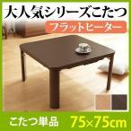こたつ コタツ  正方形 本体 折れ足 テーブル 机 折りたたみ フラットヒーター 75x75cm おしゃれ 薄型ヒーター