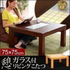 ショッピングコタツ ガラス付きモダンこたつ -憩-いこい(75cm幅タイプ) (テーブルのみ)