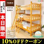ベッド ベット ロフトベッド 3段ベッド 木製 平柱 ロフト すのこ おしゃれ 〔タミア〕