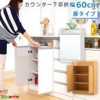 食器棚 耐震 家電ボード カップボード おしゃれ 下収納 レンジ台 キッチンカウンター キッチンボード  幅60cm 木製 鏡面 収納 スッキリ キッチン収納 〔プレゴ〕