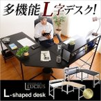 多機能のL字型パソコンデスク -Lucius-ルキウステーブル 机 おしゃれ おすすめ
