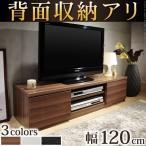 テレビ台 ローボード ロータイプ  テレビラック   テレビボード 木製 TVボード 扉付 収納  32型 42型 50型 コンパクト   背面収納  幅120cm コンビニ後払可