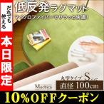 ショッピング円 (円形・直径100cm)低反発マイクロファイバーラグマット Mochica-モチカ-(Sサイズ)ラグ ラグマット カーペット おしゃれ おすすめ  人気 かっこいい