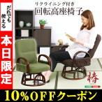 腰掛けしやすい肘掛け付き回転高座椅子 椿-つばき-