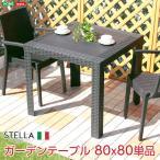 テーブル ガーデンテーブル おしゃれ パラソル ガーデニング ベランダ 80×80cm カフェ 〔ステラ〕屋外  ガーデン