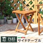 テーブル ベランダ サイドテーブル 折りたたみ 完成品 ガーデニング