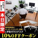 ガラス天板L字型パソコンデスク -Rbein-ラバイン(L字型タイプ)テーブル 机 おしゃれ おすすめ