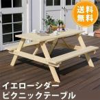 ガーデンテーブル テーブル 木製 ベンチ 屋外 おしゃれ 椅子 イエローシダー ピクニックテーブル