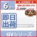 エアコン 6畳用 MSZ-GV2217(W) 100V 三菱電機 霧ヶ峰 あすつく 即納OK 2017NEWモデル GVシリーズ (旧品番 MSZ-GV2216)