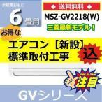 エアコン 工事費込みセット 6畳用 三菱電機 霧ヶ峰  MSZ-GV2217-W 100V 商品+標準取付工事