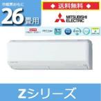 エアコン 26畳用 MSZ-ZXV8017S(W) 200V 三菱電機 霧ヶ峰 2017NEWモデル Zシリーズ 送料無料