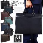 ビジネスバッグ メンズ ビジネス トートバッグ 就活 鞄 カバン リクルートバッグ ショルダー 2WAY A4 メール便不可