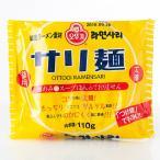 サリ麺1袋(110g)サリメン 鍋用ラーメン オットギ ラーメンサリ 韓国ラーメン インスタントラーメン