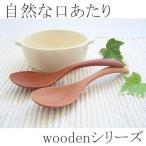 woodenシリーズ 木製リゾットスプーン 天然木 カトラリー 家庭用食器洗浄機対応