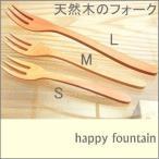 森の贈り物  木のスタンダード フォーク   Sサイズ サオの木ディナーフォーク テーブルフォーク 天然木 カトラリー 家庭用食器洗浄機対応