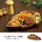 アカシア 木のアカシアリーフ型3仕切付トレー手作り木製皿 / 木のお皿 / アジアン食器 / 木皿