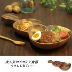 アカシア 木のアカシアウクレレ型仕切トレー手作り木製皿 / 木のお皿 / アジアン食器 / 木皿