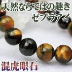 ゼブラアイ(タイガーアイ・混虎眼石)8ミリブレス ブレスレット ブレスレッド Bracelet 天然石 パワーストーン
