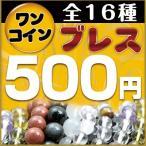 【パワーストーン】500円◇ブレスレット ポッキリ ブレスレッド Bracelet ブレス 天然石 ワンコイン