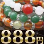 【パワーストーン】888円ブレス ブレスレット ブレスレッド Bracelet 水晶天然石