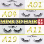 【 セレブ御用達 】 MINK 3D HAIR つけまつげ 海外コスメ セレブ愛用 ミンク 3D つけま アイラッシュ つけまつ毛 A01 A04 A11 A19
