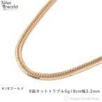 18金 喜平 ブレスレット 8面トリプル 5g  18cm 中留 ゴールド メンズ レディース チェーン K18 18k 造幣局検定マーク刻印入 キヘイ kihei