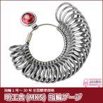 指輪ゲージ 日本製 全国標準規格 1-30号 MKS 明工舎製作所 40610 リングゲージ  送料無料