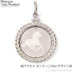 プラチナ ペンダントトップ ホース 1/10oz  馬 レディース メンズ デザイン枠 コイン ヘッド チャーム