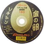 金の卵(切断砥石)180ミリ